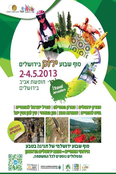 בלוג מלונות לאונרדו, החיים הטובים, סוף שבוע ירוק בירושלים
