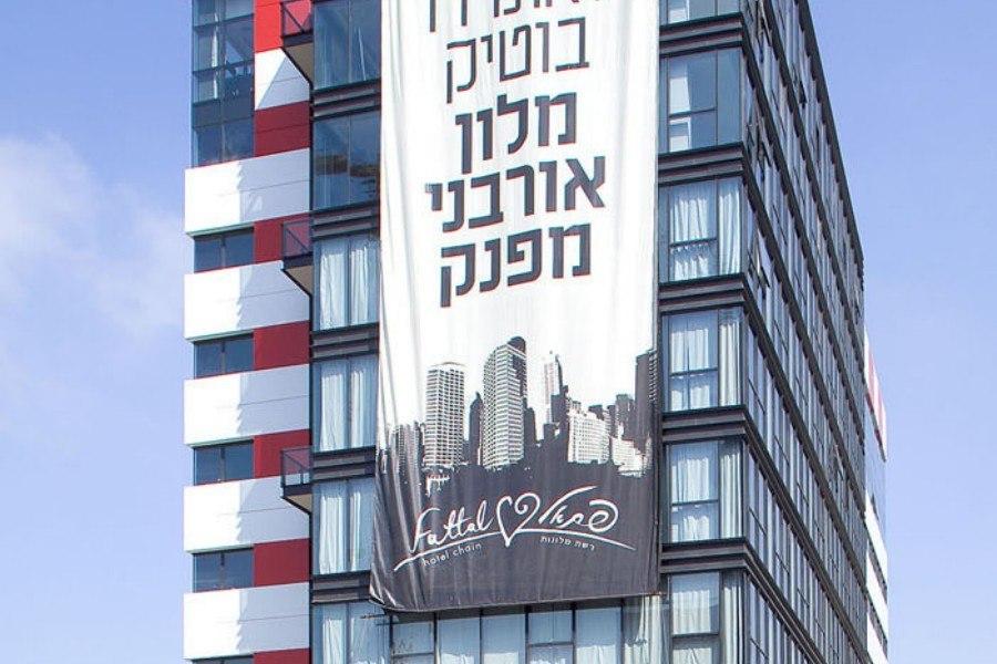 בניין מלון לאונרדו בוטיק תל אביב
